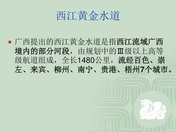 西江黄金水道