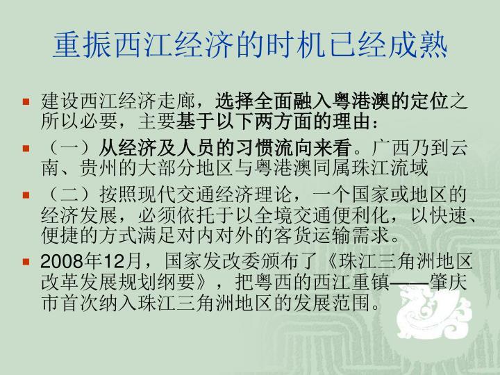 重振西江经济的时机已经成熟