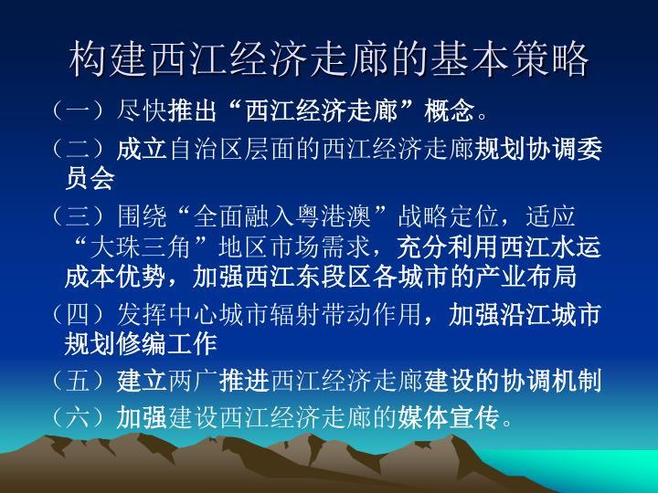 构建西江经济走廊的基本策略