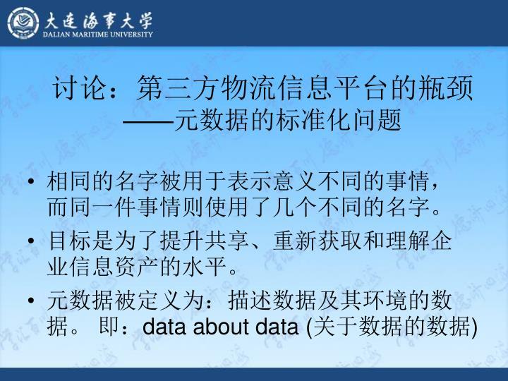 讨论:第三方物流信息平台的瓶颈