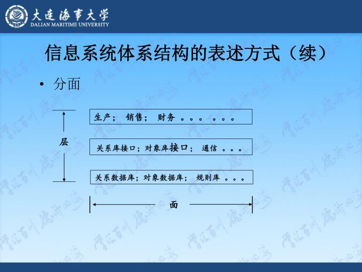 信息系统体系结构的表述方式(续)