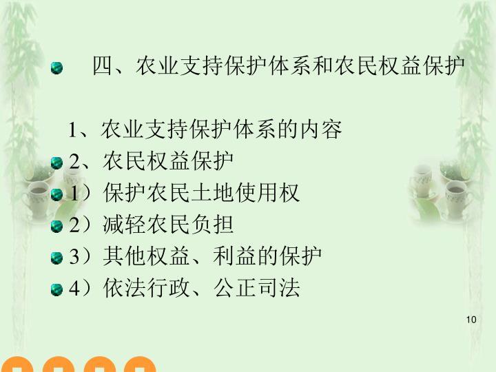 四、农业支持保护体系和农民权益保护