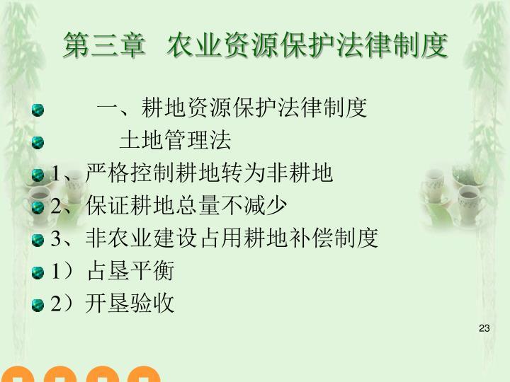 第三章  农业资源保护法律制度