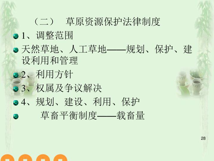 (二)   草原资源保护法律制度
