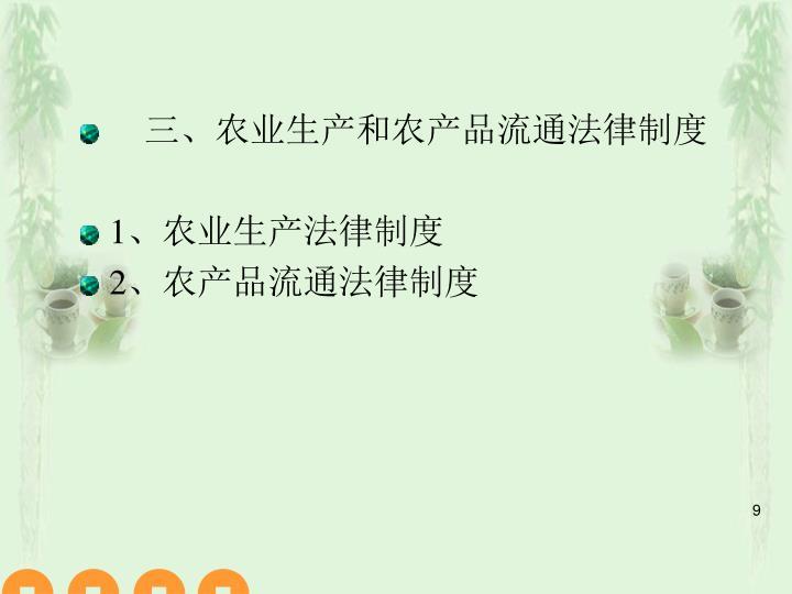 三、农业生产和农产品流通法律制度