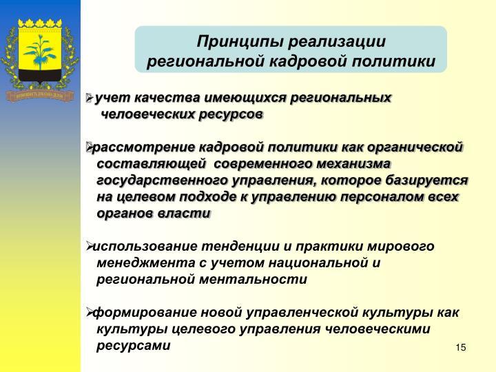 Принципы реализации региональной кадровой политики