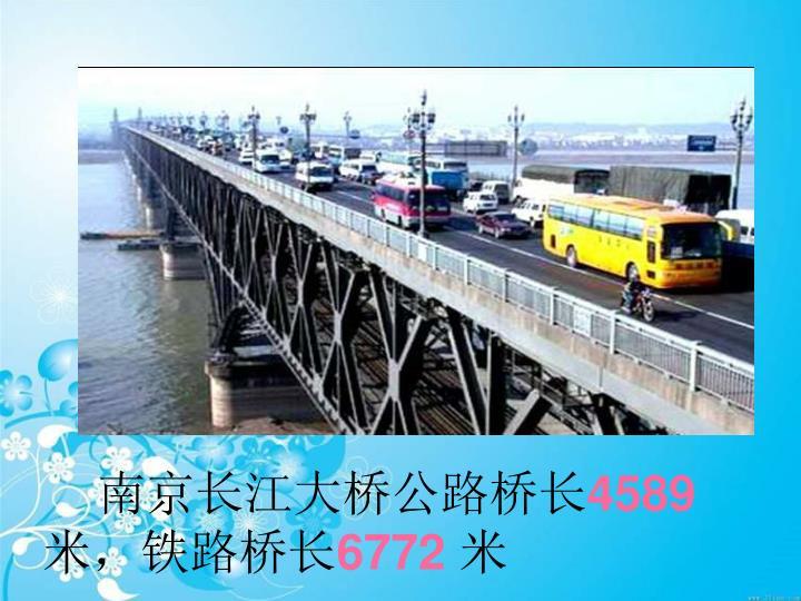 南京长江大桥公路桥长
