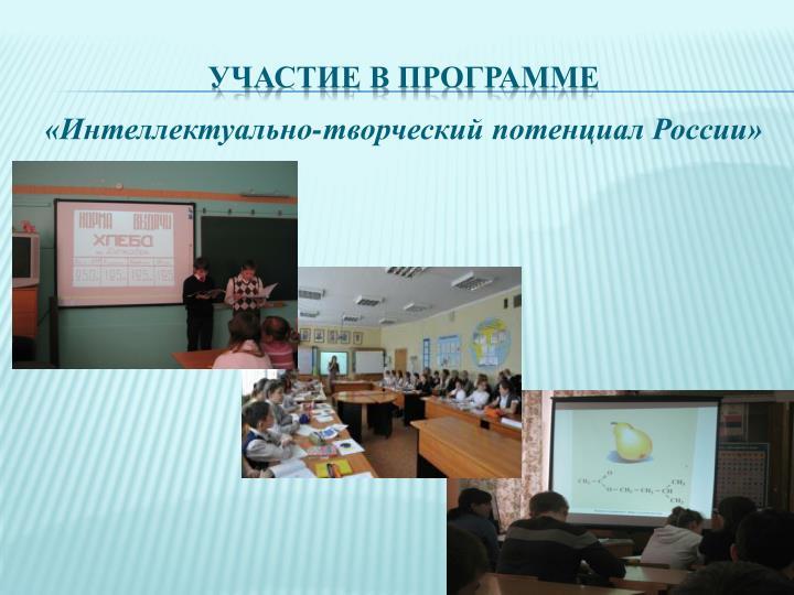 «Интеллектуально-творческий потенциал России»