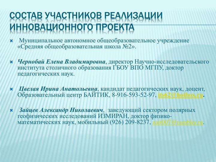 Муниципальное автономное общеобразовательное учреждение «Средняя общеобразовательная школа №2».