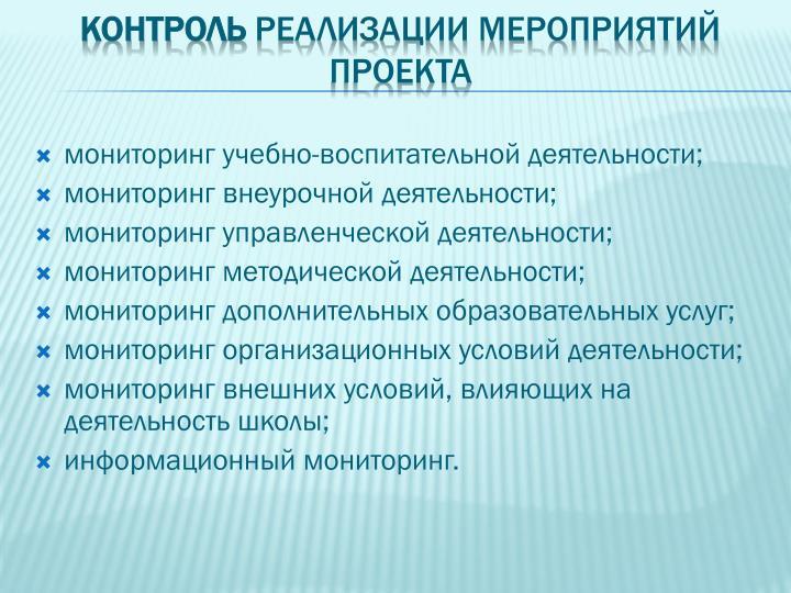 мониторинг учебно-воспитательной деятельности;