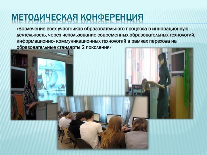 Методическая конференция