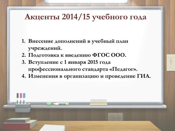 Акценты 2014/15 учебного года
