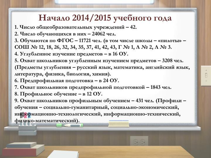 Начало 2014/2015 учебного года