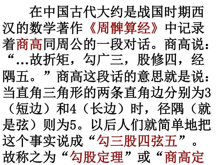 在中国古代大约是战国时期西汉的数学著作