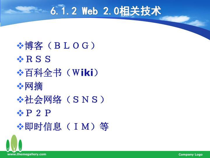 6.1.2 Web 2.0