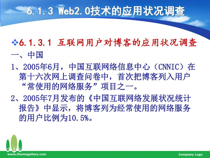 6.1.3 Web2.0