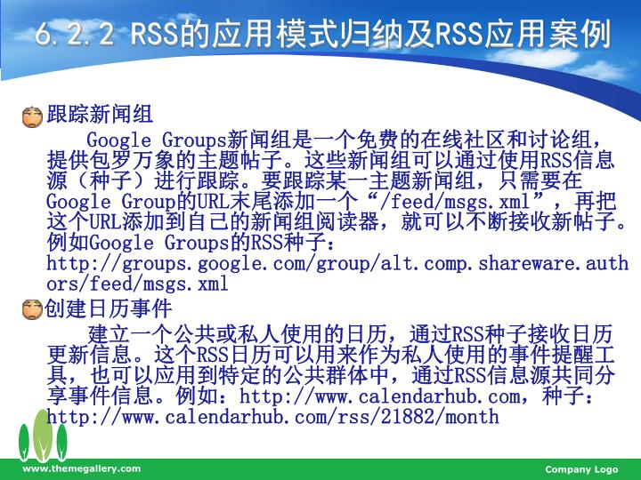 6.2.2 RSS