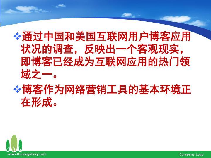 通过中国和美国互联网用户博客应用状况的调查,反映出一个客观现实,即博客已经成为互联网应用的热门领域之一。