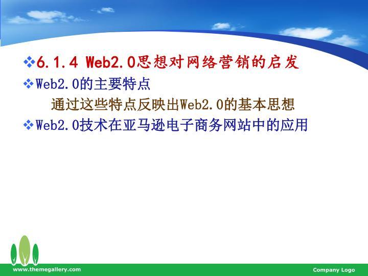 6.1.4 Web2.0