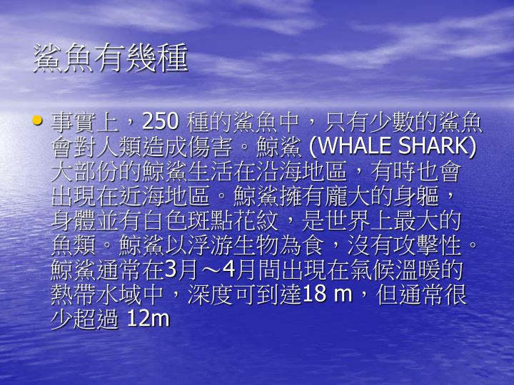 鯊魚有幾種