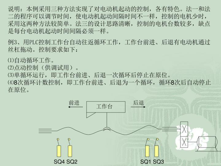 说明:本例采用三种方法实现了对电动机起动的控制,各有特色。法一和法二的程序可以调节时间,使电动机起动间隔时间不一样,控制的电机少时,采用这两种方法较简单。法三的设计思路清晰,控制的电机台数较多,缺点是每台电动机起动时间间隔必须一样。