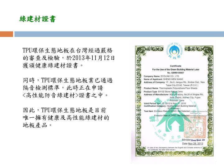 綠建材證書