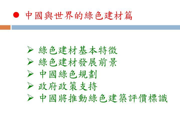 中國與世界的綠色建材篇