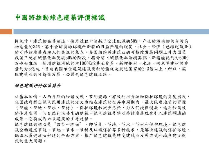中國將推動綠色建築評價標識