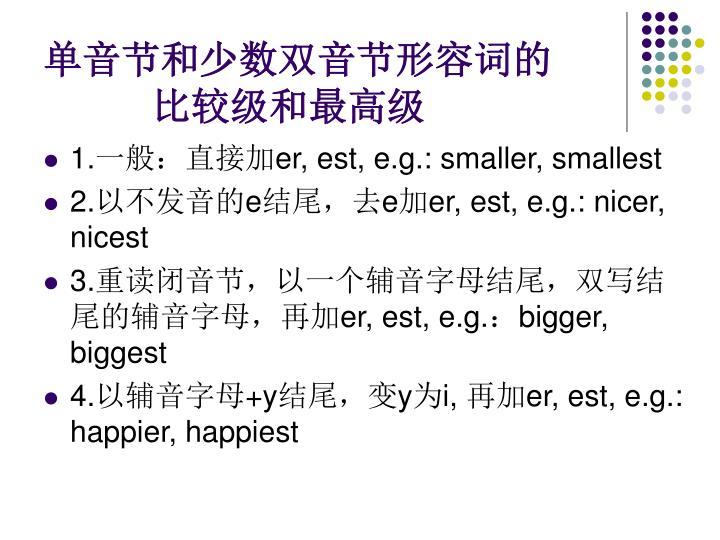 单音节和少数双音节形容词的