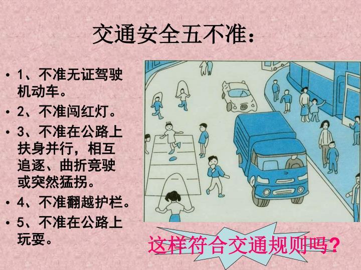 交通安全五不准: