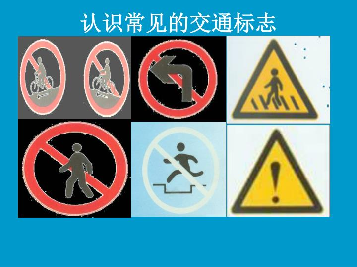 认识常见的交通标志