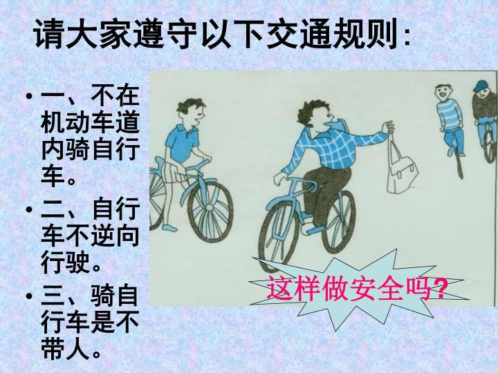 一、不在机动车道内骑自行车。