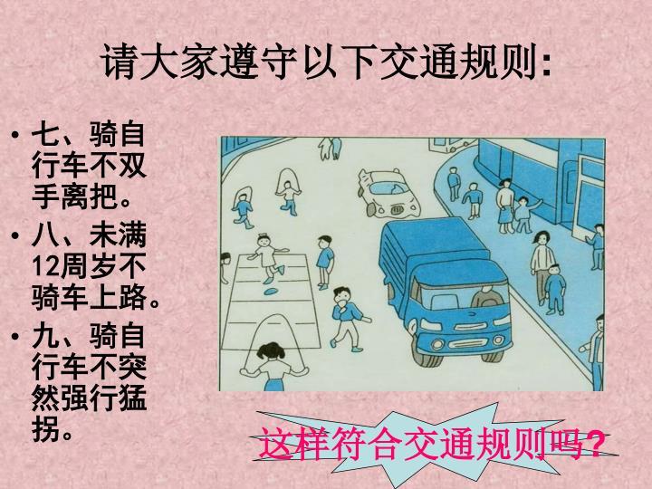 请大家遵守以下交通规则