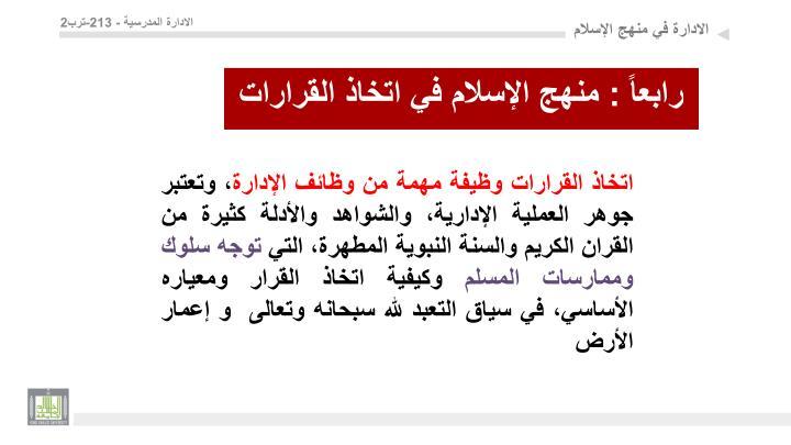 الادارة في منهج الإسلام