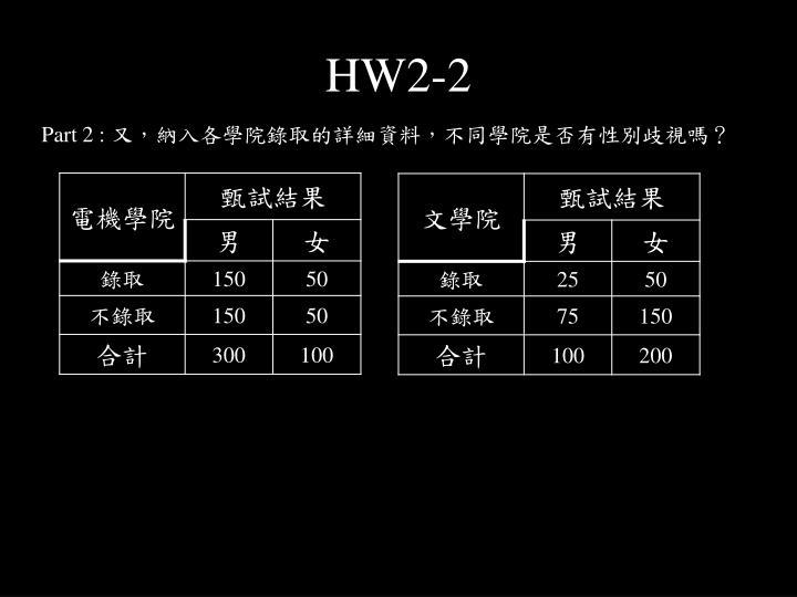 HW2-2