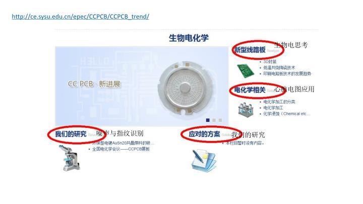 http://ce.sysu.edu.cn/epec/CCPCB/CCPCB_trend/