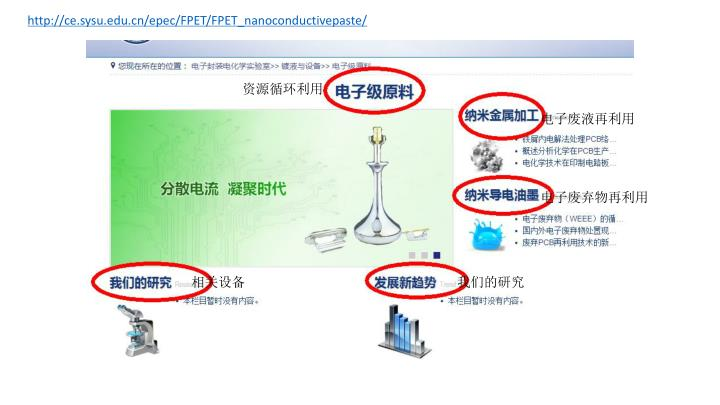 http://ce.sysu.edu.cn/epec/FPET/FPET_nanoconductivepaste/