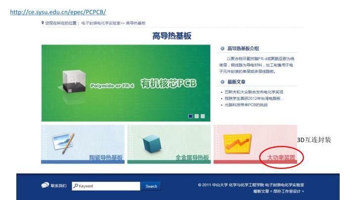 http://ce.sysu.edu.cn/epec/PCPCB/