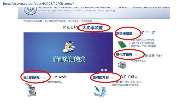 http://ce.sysu.edu.cn/epec/PCPCB/PCPCB_trend/