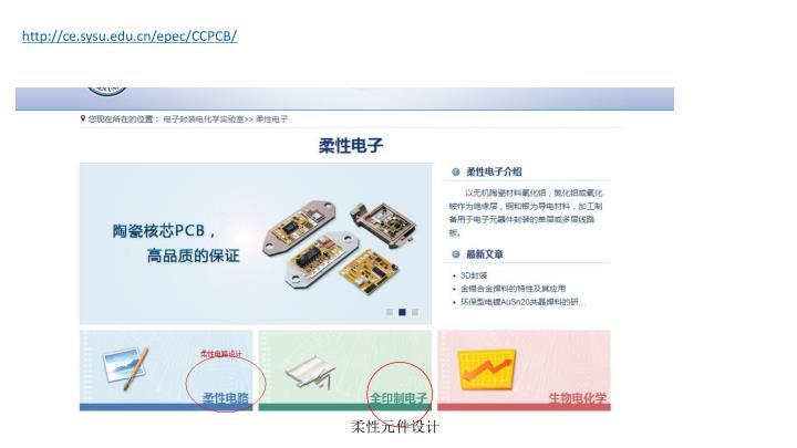 http://ce.sysu.edu.cn/epec/CCPCB/