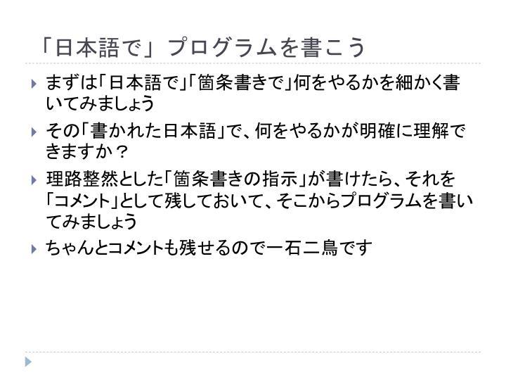 「日本語で」プログラムを書こう