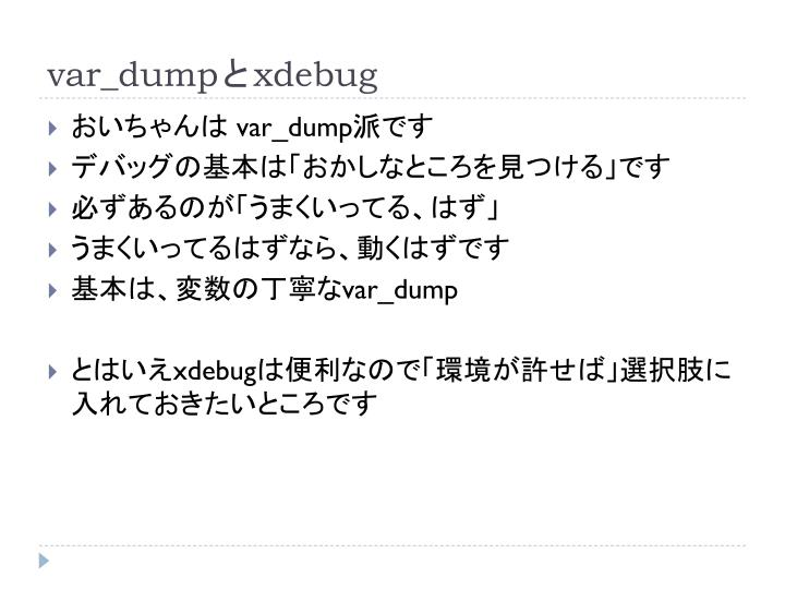 var_dump
