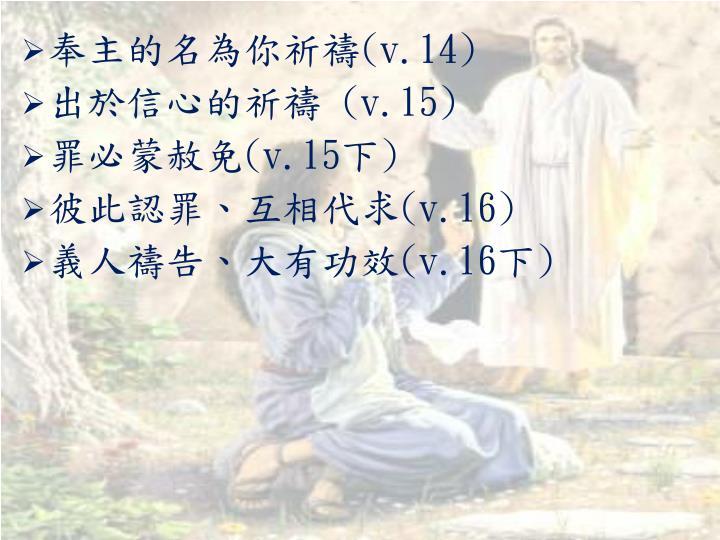 奉主的名為你祈禱