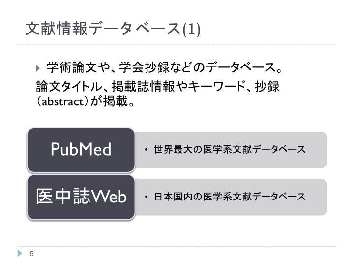 文献情報データベース
