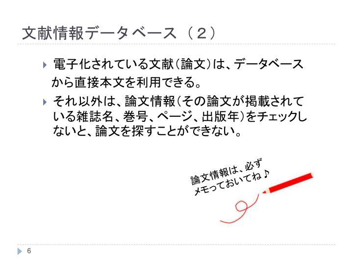 文献情報データベース(2)