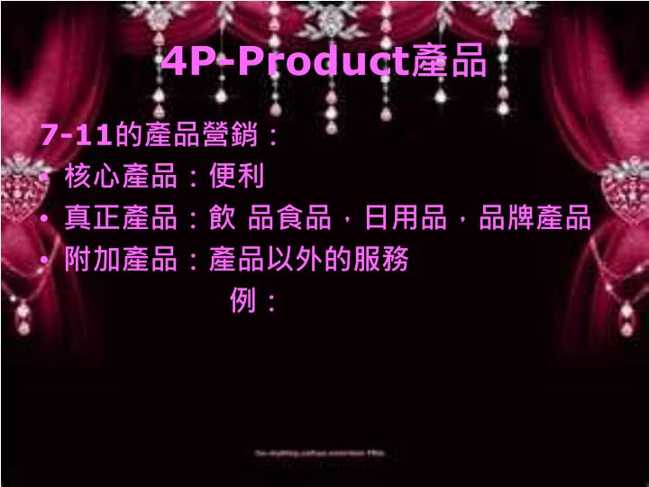 4P-Product