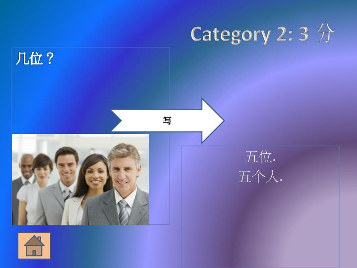Category 2: 3