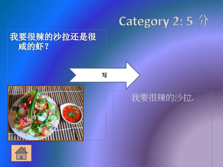 Category 2: 5