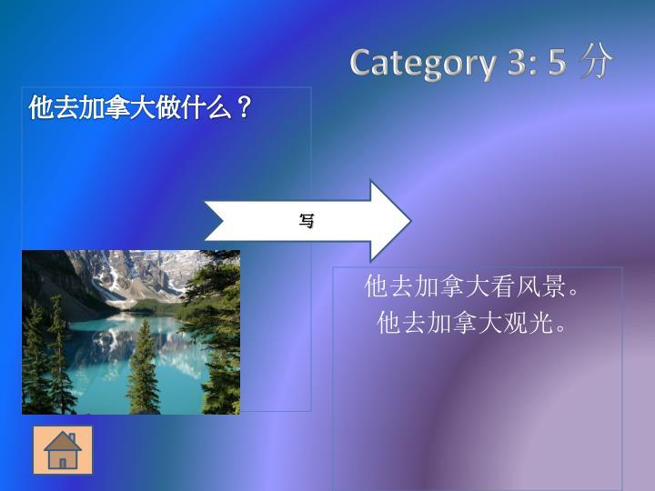 Category 3: 5