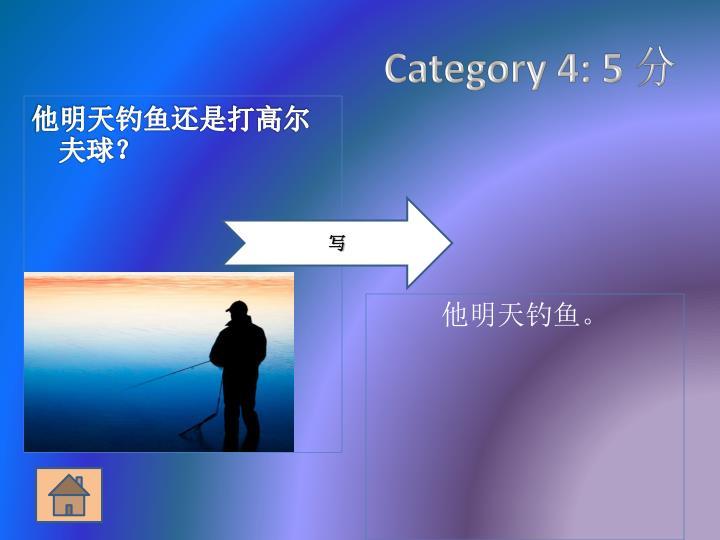 Category 4: 5